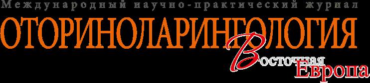 Оториноларингология. Восточная Европа